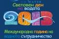 Екосвят Родопи се включи като партньор в Международен воден мост 2013